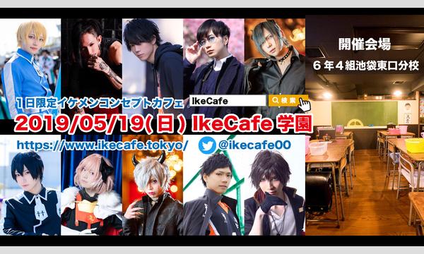《学生×男性コスプレイヤー》イケメンが接客してくれるコンセプトカフェ IkeCafe 第7回目開催 イベント画像1