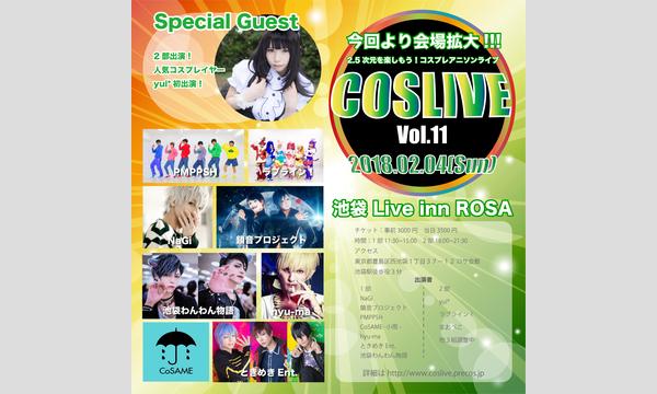 COSLIVE Vol.11 イベント画像1