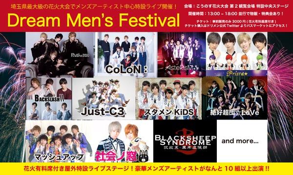 Dream Men's Festival 第17回 こうのす花火大会 イベント画像1