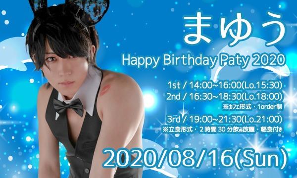 合同会社 ぷれこすのまゆう生誕祭 〜Happy Birthday Party 2020〜イベント