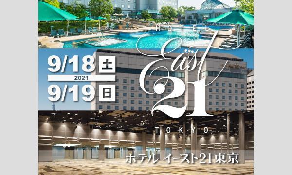 【第18回】9月18日、9月19日(土)キグルミwasshoi!参加予約フォーム イベント画像1