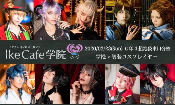 第10回 IkeCafe ヘアセット予約受付 イベント画像1