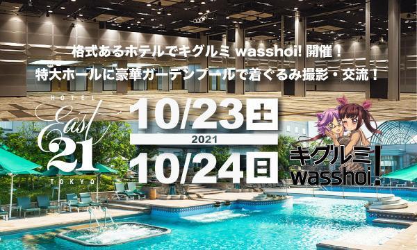 【第18回】10月23日、10月24日キグルミwasshoi!参加予約フォーム イベント画像1