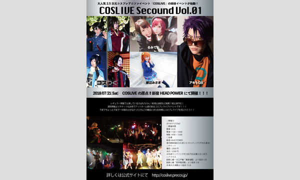 COSLIVE Secound Vol.01 イベント画像1