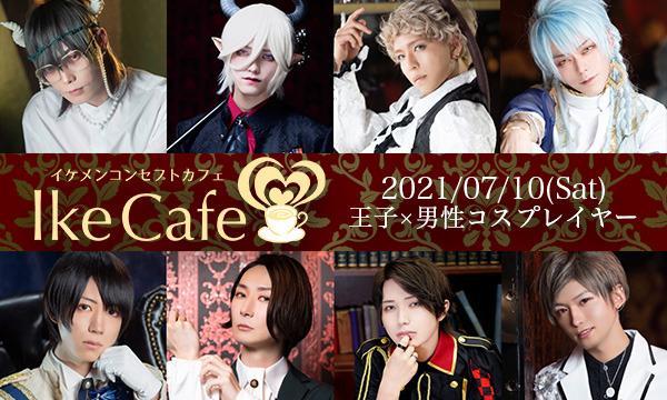 7月10日開催《王子×男性コスプレイヤー》 IkeCafe第14回 イベント画像1