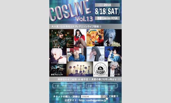 COSLIVE Vol.13 イベント画像1