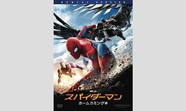 スパイダーマン・ホームカミング100人上映会 イベント画像1