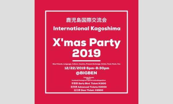 X'mas Party Kagoshima 2019 イベント画像1