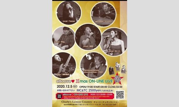 Charly's Lemon Countryのいぶーぶ 12/5(土)オンラインライブ(アーカイブ)イベント