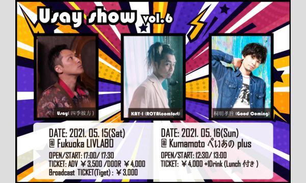 Usay show vol.6 -in Fukuoka- イベント画像1