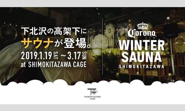 【期間限定】CORONA WINTER SAUNA SHIMOKITAZAWAイベント