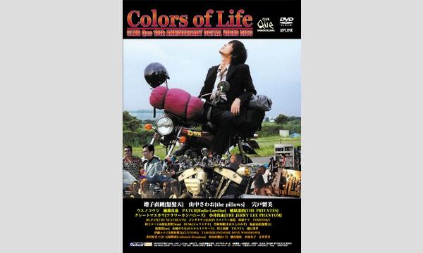 【ロックの町 下北沢を体感する90分】映画「Colors of Life」無料上映会 イベント画像1