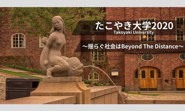 たこやき大学2020~揺らぐ社会はBeyond the Distance~ イベント画像1