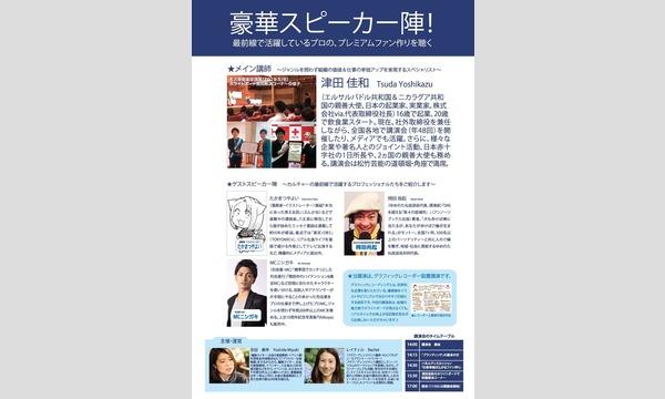 津田佳和講演会in東京 イベント画像2