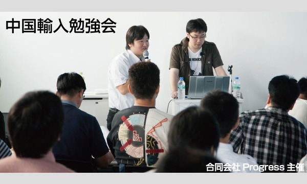 合同会社Progress主催 第11回 中国輸入貿易勉強会 イベント画像1