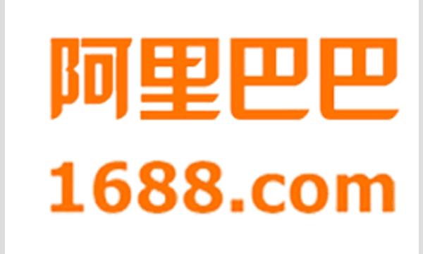 合同会社Progress主催 第11回 中国輸入貿易勉強会 イベント画像2