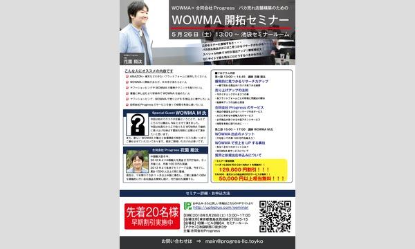 WOWMA×合同会社Progress WOWMA 開拓セミナー イベント画像3