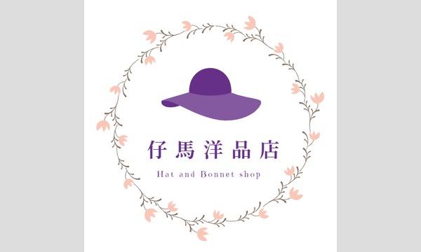【Online Tea Party】リモートシャトー②(COLD SLEEP、仔馬洋品店) イベント画像3