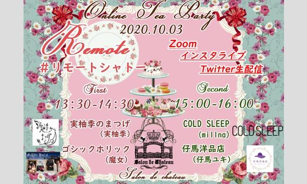【Online Tea Party】リモートシャトー①(実柚季のまつげ、ゴシックホリック) イベント画像1