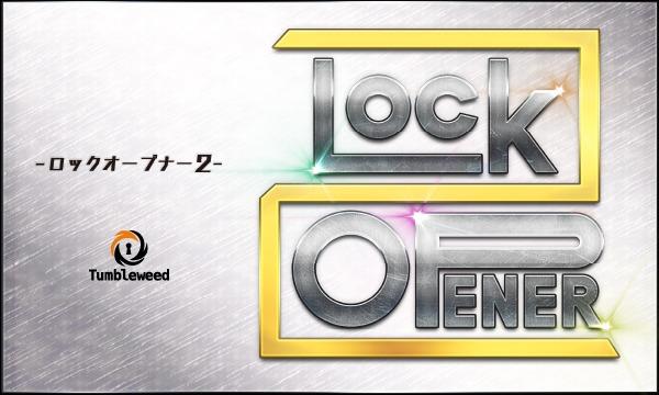 ルーム型謎解きゲーム『LockOpener2』【12月分】 イベント画像1