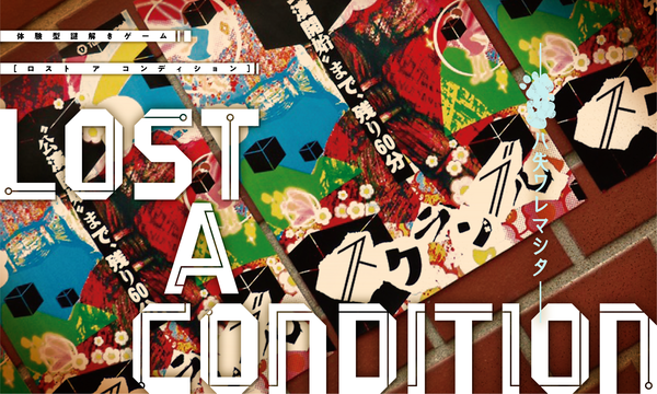 【追加開催】タンブルウィード『LOST A CONDITION』【体験型謎解きゲーム】【リバイバルフェスタ2021GW】