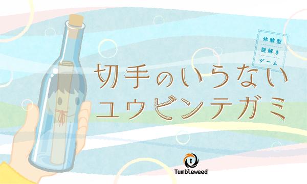 タンブルウィード『切手のいらないユウビンテガミ』【体験型謎解きゲーム】【新作】 イベント画像1