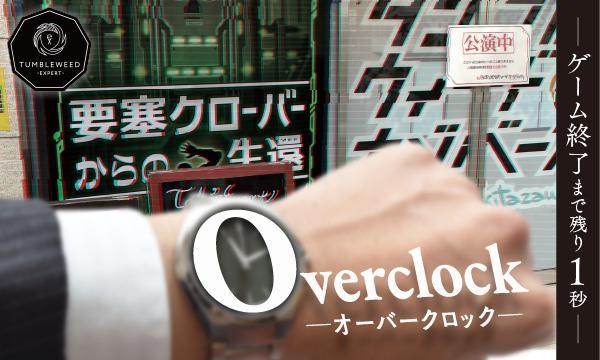 タンブルウィード『Overclock』【体験型謎解きゲーム】 イベント画像1