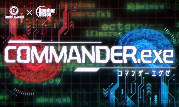 タンブルウィード×東京大学AnotherVision『コマンダーエグゼ』【体験型謎解きゲーム】【新作】 イベント画像1
