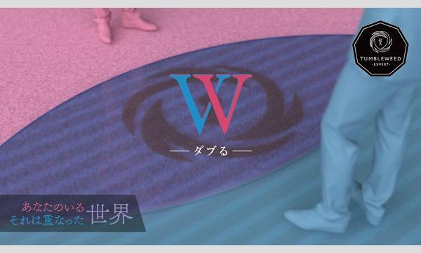 タンブルウィード『W-ダブる-』【体験型謎解きゲーム】【リバイバルフェスタ2021GW】《当日券専用販売サイト》 イベント画像1