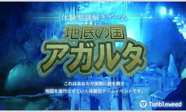 タンブルウィード『地底の国アガルタ』【体験型謎解きゲーム】 イベント画像1