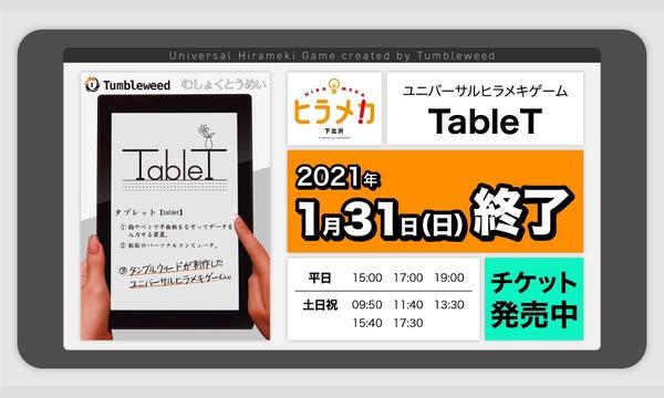 ユニバーサルヒラメキゲーム『TableT』【1月分】 イベント画像1