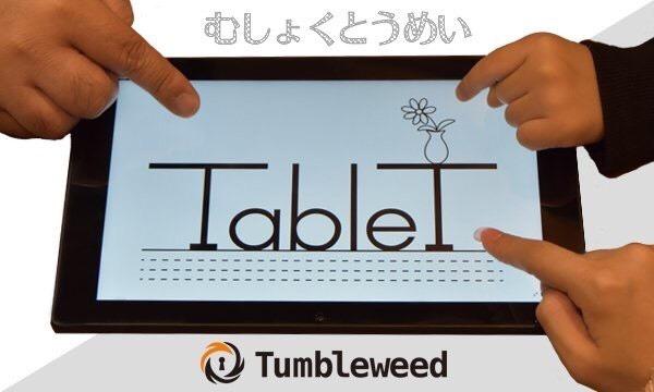 ユニバーサルヒラメキゲーム『TableT』【1月分】 イベント画像2