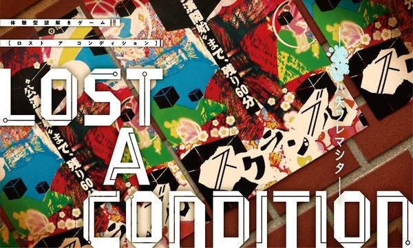 《当日券専用販売サイト》タンブルウィード『LOST A CONDITION』【体験型謎解きゲーム】 イベント画像1