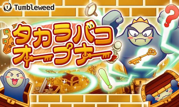タンブルウィード ルーム型謎解きゲーム『タカラバコオープナー』【9月分】