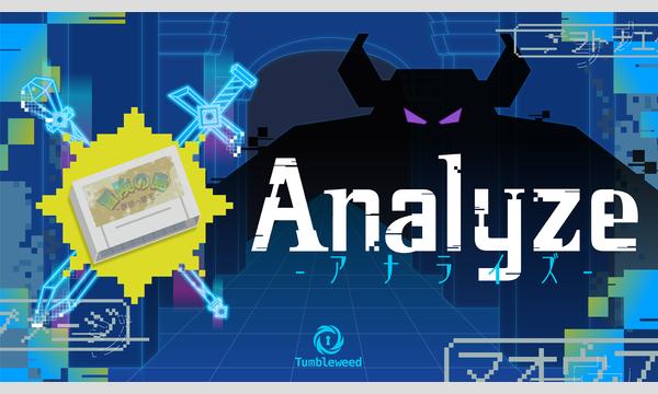 タンブルウィード『Analyze -アナライズ-』【体験型謎解きゲーム】《当日券専用販売サイト》 イベント画像1