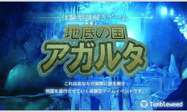 タンブルウィード『地底の国アガルタ』【体験型謎解きゲーム】《当日券専用販売サイト》 イベント画像1