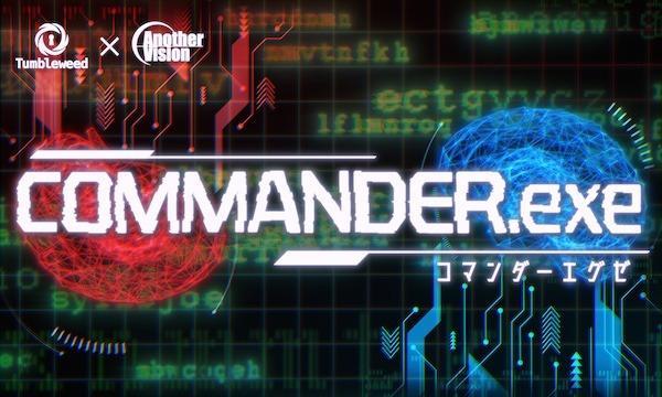 タンブルウィード×東京大学AnotherVision『コマンダーエグゼ』【体験型謎解きゲーム】【1週限定再演】