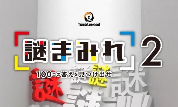 株式会社グリーンダイスのタンブルウィード ルーム型謎解きゲーム『謎まみれ2』【8月分】イベント
