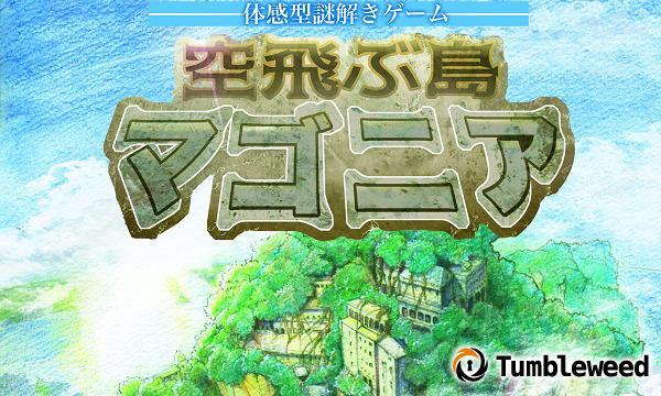 タンブルウィード『空飛ぶ島マゴニア』【体験型謎解きゲーム】 イベント画像1