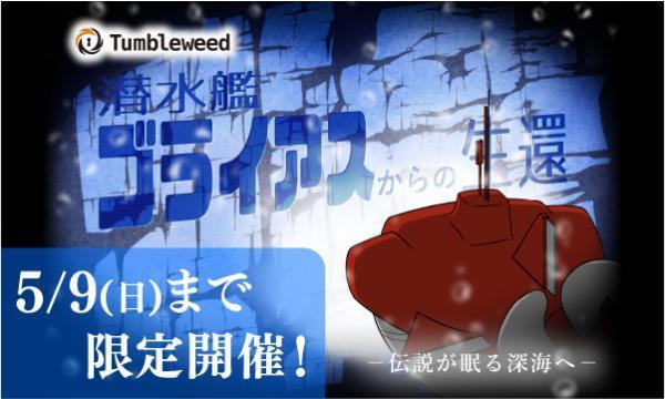 タンブルウィード『潜水艦ゴライアスからの生還』【体験型謎解きゲーム】【プレミアムホール】