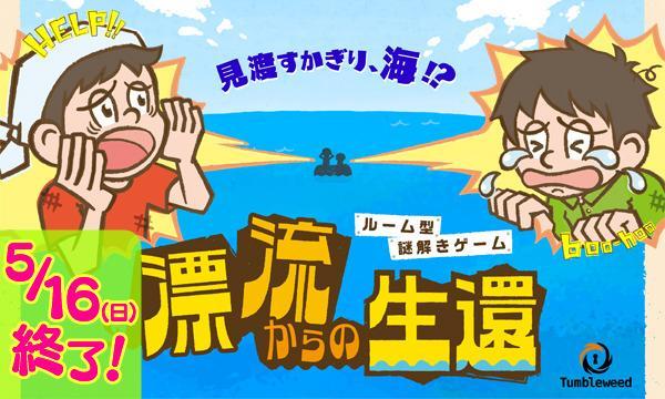 ルーム型謎解きゲーム『漂流からの生還』【5月分】 イベント画像1
