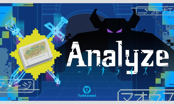 体験型謎解きゲーム『Analyze -アナライズ-』【追加公演】 イベント画像1