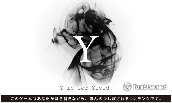 タンブルウィード『Y』【追加公演】 イベント画像1