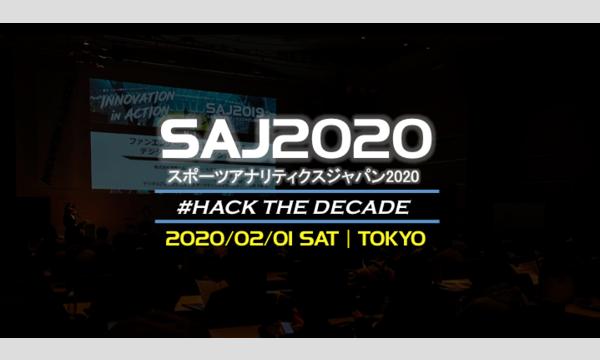 SAJ2020 -スポーツアナリティクスジャパン2020- イベント画像1