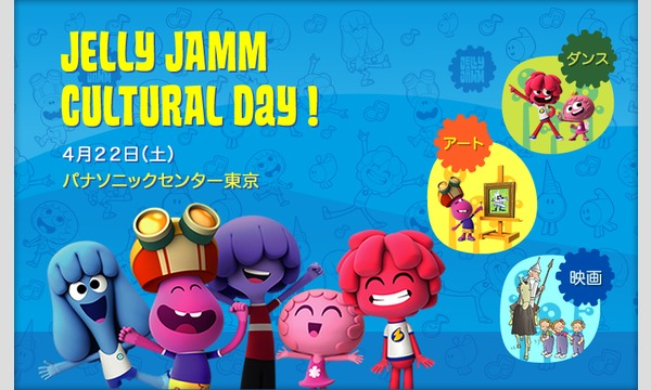 JELLY JAMM Cultural Day イベント画像1