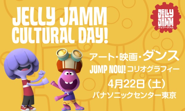 JELLY JAMM Cultural Day イベント画像2
