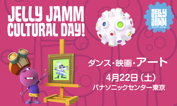 JELLY JAMM Cultural Day イベント画像3