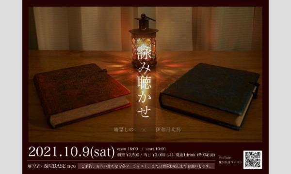 2021.10.9(sat) @西院BASE neo伊和月文奏 × 晴景しの『詠み聴かせ』 イベント画像1