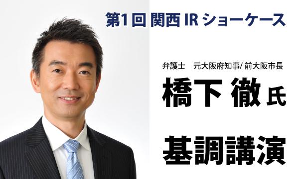 橋下 徹 氏特別基調講演 イベント画像1