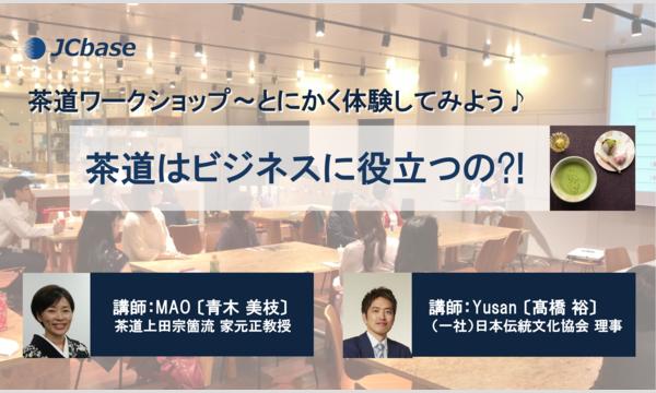 茶道ワークショップ〜とにかく体験してみよう~茶道はビジネスに役立つの?! イベント画像1